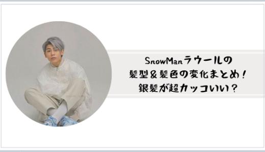 SnowManラウールの銀髪が超カッコいい!髪型&髪色の変化まとめ!