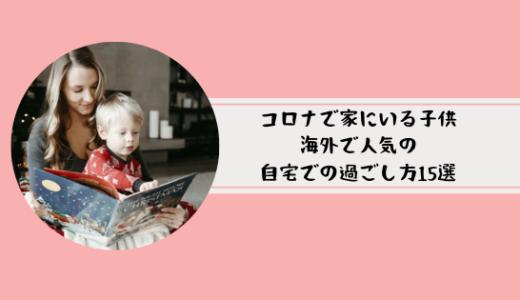【コロナ】子供の自宅での過ごし方15選!海外で大人気(3歳~12歳)