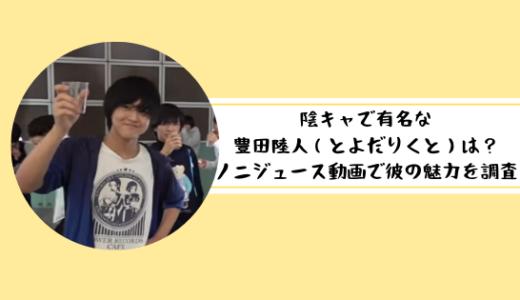 豊田陸人(とよだりくと)は陰キャ?ノニジュース動画で彼の魅力を調査