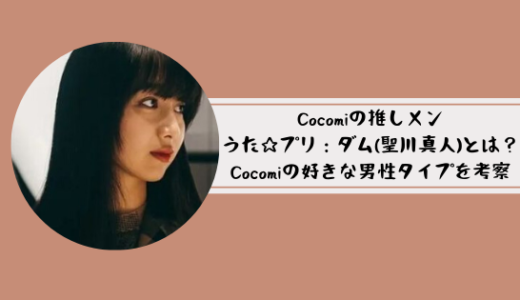 Cocomiの推し「うた☆プリ」ダム(聖川真人)とは?好きなタイプを考察