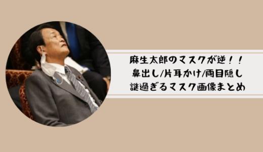 麻生太郎のマスクが裏表逆!鼻出し/片耳かけ/両目隠しの画像も!?