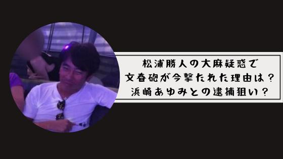 浜崎あゆみ 松浦 馴れ初め