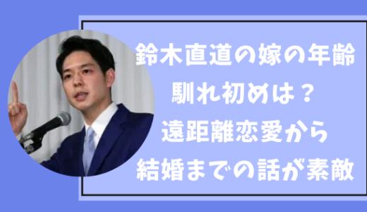鈴木知事(北海道知事)と嫁の馴れ初めは?遠距離恋愛から結婚までの話が素敵