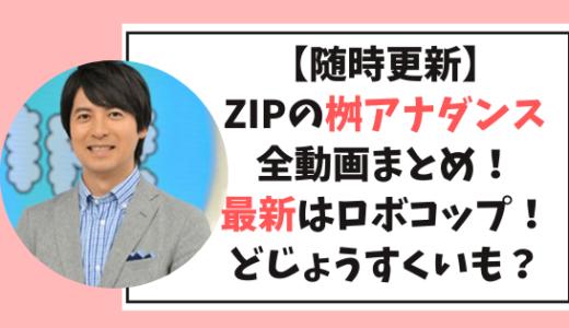 【最新】ZIP桝アナ&山下健二郎の家ダンス(ホームワークZIP)全動画一覧!