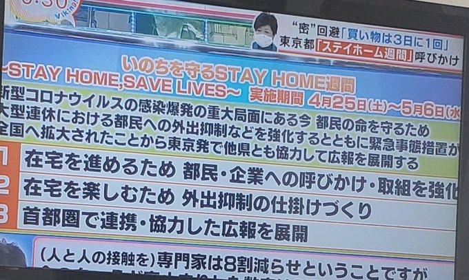 小池百合子ライブツアー2020、命を守るSTAY HOME週間STAY HOME,SAVE LIVES画像