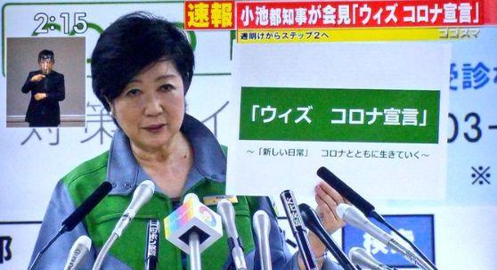 小池百合子withコロナ宣言画像