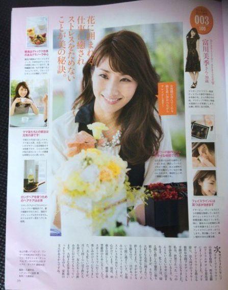 富川アナ嫁みきの顔画像2016年5月17日発売
