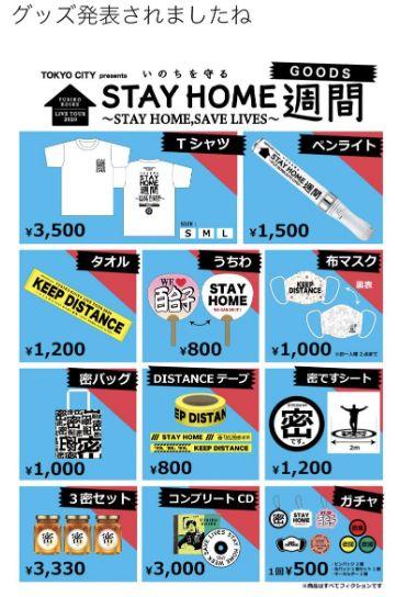 小池百合子 ライブツアー2020 グッズ販売 画像