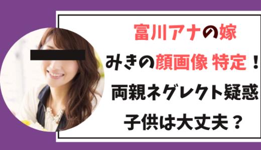 富川アナの嫁 美季(みき)顔画像特定!子供のリズムとかなでは大丈夫?