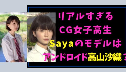 リアル過ぎるCG女子高生Sayaのモデルは高山沙織(アンドロイドお姉さん)?