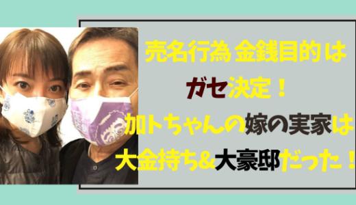加藤茶の嫁(綾菜)の実家は大金持ち大豪邸!金目当て結婚はガセ決定!