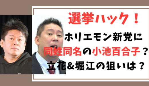 選挙ハック!ホリエモン党に同姓同名の小池百合子?立花&堀江の狙いは?