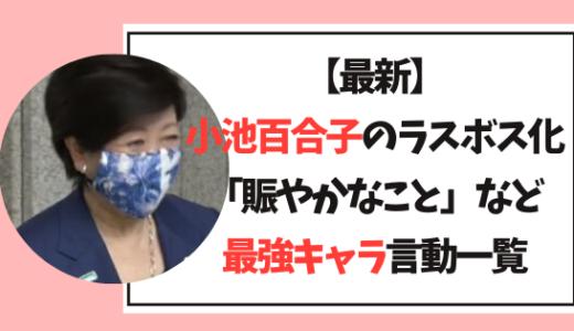 【最新】小池百合子が強いキャラ化!東京アラート/賑やかなこと等ラスボス言動一覧