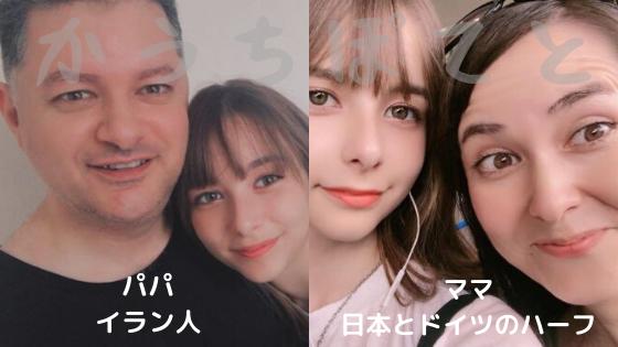嵐莉菜 両親 顔画像