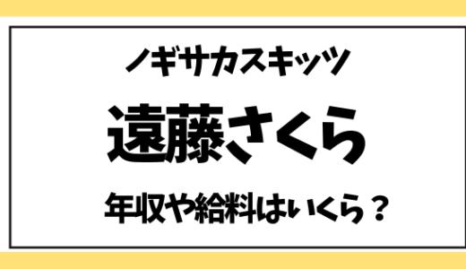 【ノギザカスキッツ】遠藤さくらの給料や年収(月収)はいくら?